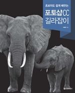 도서 이미지 - 초보자도 쉽게 배우는 포토샵 CC 길라잡이