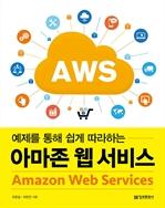 예제를 통해 쉽게 따라하는 아마존 웹 서비스(Amazon Web Services)