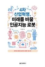 도서 이미지 - 4차 산업혁명, 미래를 바꿀 인공지능 로봇