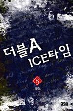 도서 이미지 - 더블 A ICE 타임