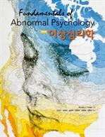 도서 이미지 - 이상심리학 (제8판)