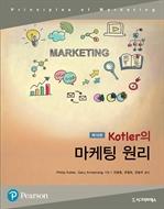 도서 이미지 - Kotler의 마케팅 원리 (제16판)