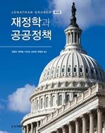 도서 이미지 - 재정학과 공공정책 (제5판)