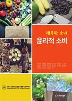 도서 이미지 - 행복한 소비 윤리적 소비