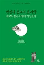 도서 이미지 - 번영과 풍요의 윤리학