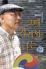 도서 이미지 - 그때 거기서 나는 - 김영중 자전 보고서 상
