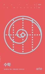 도서 이미지 - 한 장의 지식 수학