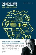 도서 이미지 - 언어인간학