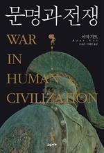 도서 이미지 - 문명과 전쟁