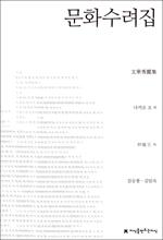 도서 이미지 - 문화수려집