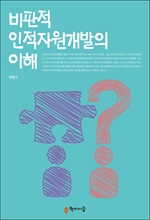 도서 이미지 - 비판적 인적자원개발의 이해
