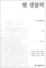 도서 이미지 - 헴 생물학