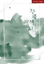 도서 이미지 - 무채색