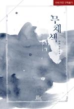 도서 이미지 - [합본] 무채색 (전2권/완결)