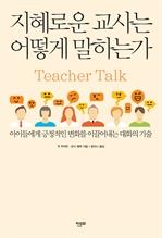 도서 이미지 - 지혜로운 교사는 어떻게 말하는가