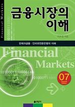 도서 이미지 - 금융시장의 이해