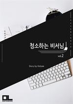 도서 이미지 - 청소하는 비서님