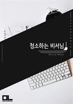 도서 이미지 - [합본] 청소하는 비서님 (전2권/완결)