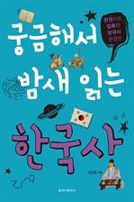 궁금해서 밤새 읽는 한국사