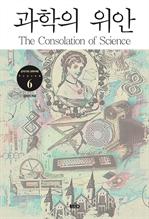 도서 이미지 - 과학의 위안 (체험판)