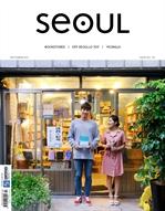 도서 이미지 - SEOUL Magazine September 2017