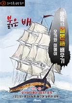 도서 이미지 - (오디오북) 붉은 배 (赤い船) 〈문학으로 일본어 배우기 - 오가와 미메이〉