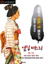도서 이미지 - (오디오북) 옆집 며느리 (隣の嫁) 〈문학으로 일본어 배우기 - 이토 사치오〉
