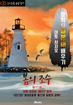도서 이미지 - (오디오북) 봄의 조수 (春の潮) 〈문학으로 일본어 배우기 - 이토 사치오〉