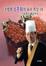 도서 이미지 - 초밥왕 남춘화의 요리특강 18 - 기술에서 예술까지