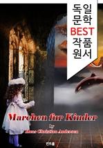 도서 이미지 - 어린이를 위한 동화 Märchen für Kinder (독일어 문학 BEST 시리즈)