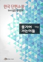 도서 이미지 - 한국 단편소설 다시 읽는 한국문학 쫓기어가는이들