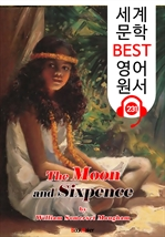 도서 이미지 - 달과 6펜스 The Moon and Sixpence (세계 문학 BEST 영어 원서 231) - 원어민 음성 낭독!