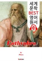 도서 이미지 - 에우튀프로 Euthyphro (세계 문학 BEST 영어 원서 238) - 원어민 음성 낭독!