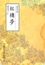 도서 이미지 - 홍루몽(紅樓夢)