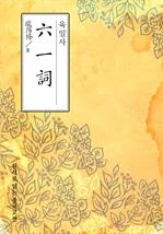 도서 이미지 - 육일사(六一詞)