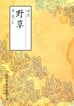 도서 이미지 - 야초-들풀(野草)