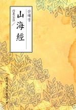 도서 이미지 - 산해경(山海經)