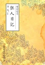 도서 이미지 - 광인일기(狂人日記)