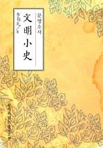 도서 이미지 - 문명소사(文明小史)