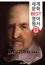 도서 이미지 - 리바이어던 Leviathan (세계 문학 BEST 영어 원서 250) - 원어민 음성 낭독!
