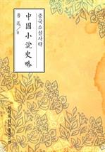 도서 이미지 - 중국소설사략(中國小說史略)