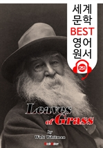 도서 이미지 - 풀잎 Leaves of Grass (세계 문학 BEST 영어 원서 251) - 원어민 음성 낭독!