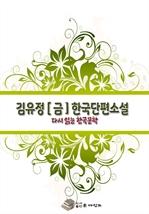 도서 이미지 - 김유정 [금] 한국단편소설 다시 읽는 한국문학