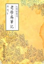도서 이미지 - 노학암필기(老學庵筆記)