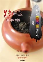 도서 이미지 - 본초비요 (本草備要) 〈문학으로 중국어 배우기〉