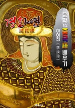 도서 이미지 - 경화연 (鏡花緣) 〈문학으로 중국어 배우기〉