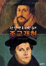 도서 이미지 - (장 칼뱅 & 마틴 루터) 종교개혁