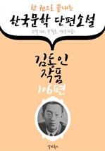 도서 이미지 - 김동인 작품 106편 : (한 권으로 끝내는) 한국문학 단편소설 -소설.수필.연구자료 수록-