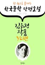 도서 이미지 - 김유정 작품 32편 : (한 권으로 끝내는) 한국문학 단편소설 -소설.수필 수록-