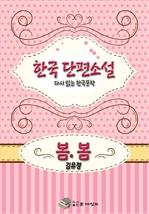 도서 이미지 - 한국 단편소설 다시 읽는 한국문학 봄 . 봄